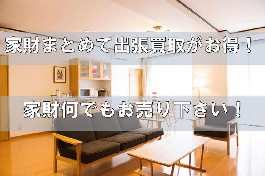 家財買取おすすめ福岡