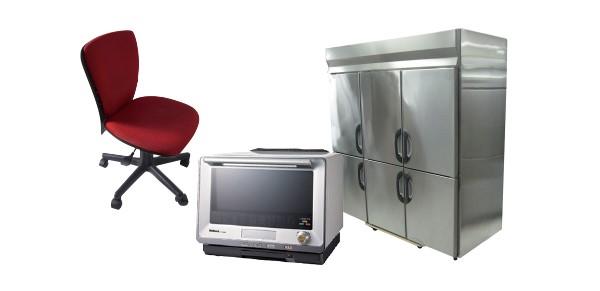 厨房機器・事務用品買取