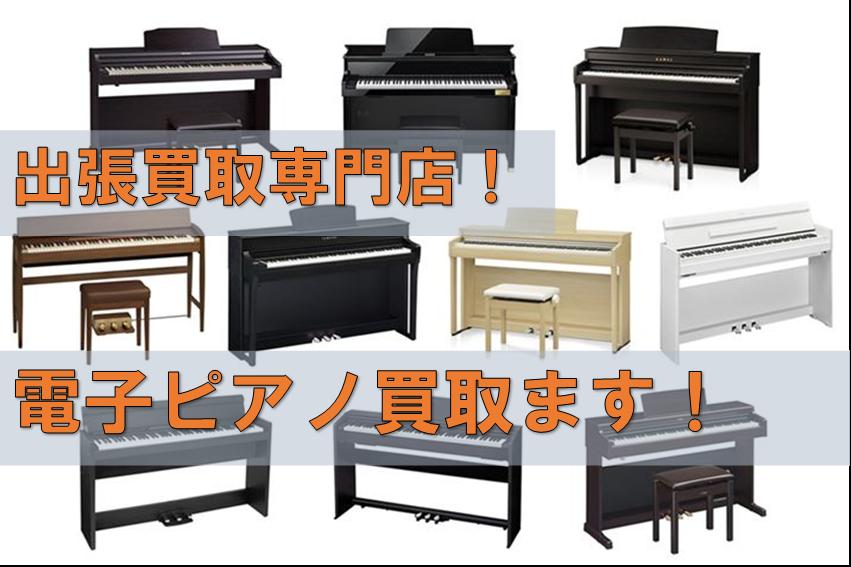 電子ピアノじゃんじゃん買取ます!