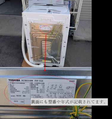 洗濯機背面型番、年式の確認方法