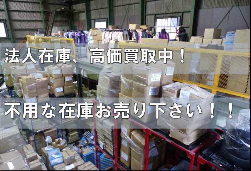 過剰在庫法人買取福岡