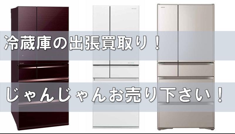冷蔵庫買取りおすすめ福岡