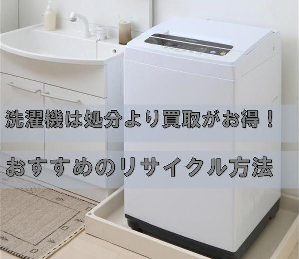 洗濯機は処分より買取がお得!おすすめのリサイクル方法.jpg