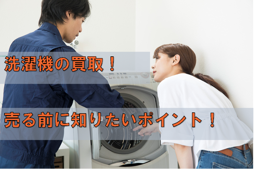 洗濯機を売る前に知りたいポイント