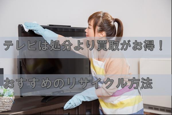 テレビは処分より買取がお得!おすすめのリサイクル方法
