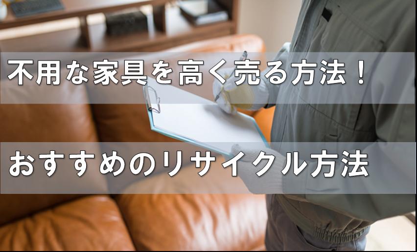 家具の買取!福岡で家具を高く売るコツ、買取相場や売却方法を解説します