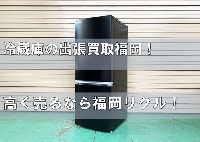 冷蔵庫売るなら出張買取福岡リクル.jpg
