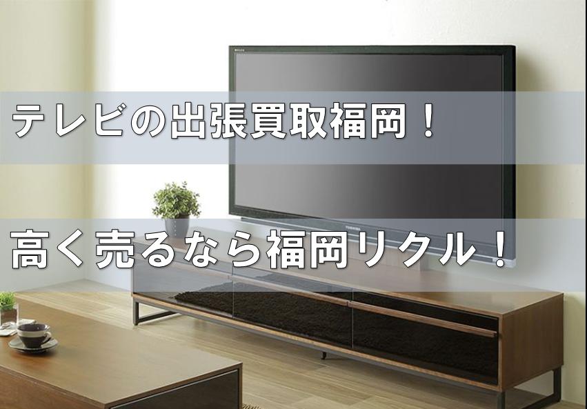 テレビ売るなら福岡リクル!高く買取りしてます!